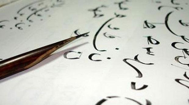 Türkçenin ortak kelimeleri toplanıyor
