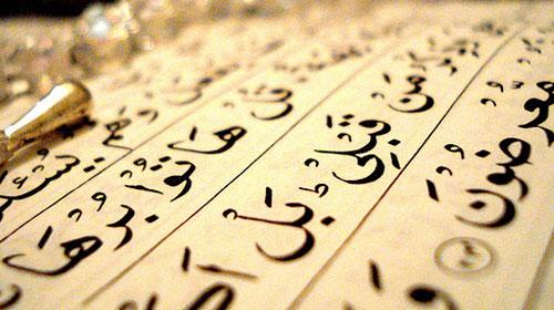 Kur'an Ramazan ve muhasebe