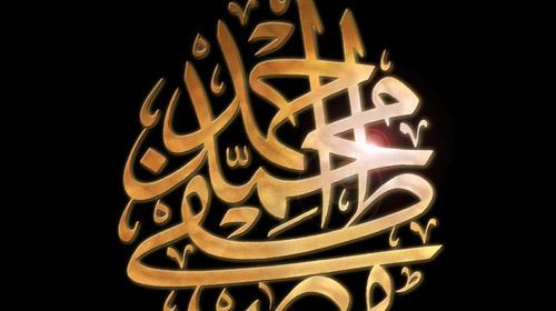 Peygamberimiz'in Muharrem ayı tavsiyeleri