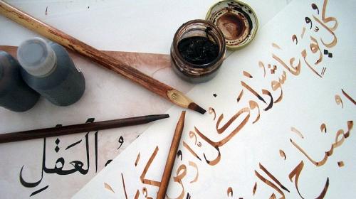 İslami Türk Edebiyatı Sempozyumu Başladı