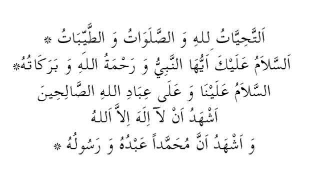 Tahiyyat(Ettehiyyatü) Duası ve Anlamı